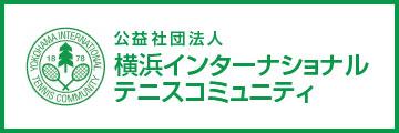 公益社団法人横浜インターナショナルテニスコミュニティ