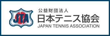 公益財団法人日本テニス協会