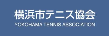 横浜市テニス協会
