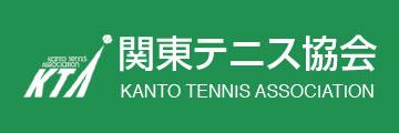 関東テニス協会