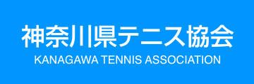 神奈川県テニス協会